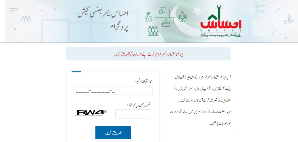 how to check eligibility for ehsaas cash online