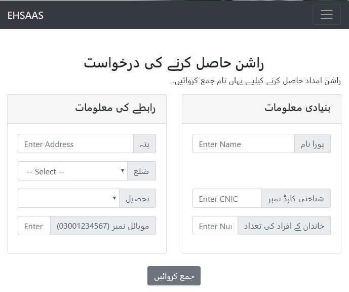 Ehsaas Rashan Program Ration Package